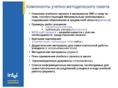 Компоненты учебно-методического пакета Описание учебного проекта и материалов...