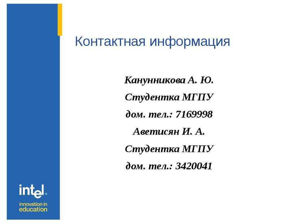 Канунникова А. Ю. Студентка МГПУ дом. тел.: 7169998 Аветисян И. А. Студентка ...