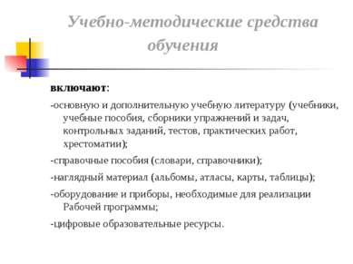 включают: включают: -основную и дополнительную учебную литературу (учебники, ...