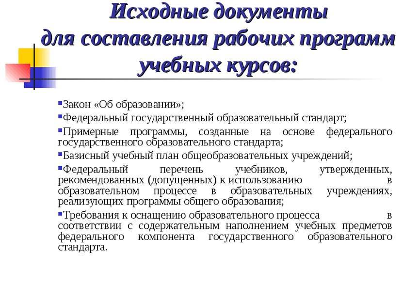 Закон «Об образовании»; Закон «Об образовании»; Федеральный государственный о...