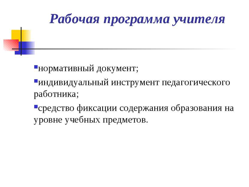 нормативный документ; нормативный документ; индивидуальный инструмент педагог...