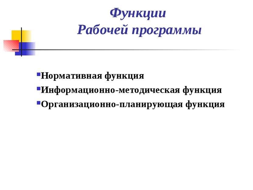 Нормативная функция Нормативная функция Информационно-методическая функция Ор...