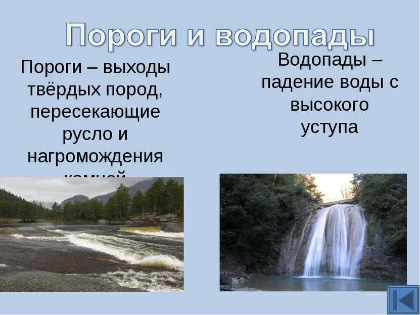 Пороги – выходы твёрдых пород, пересекающие русло и нагромождения камней Водо...