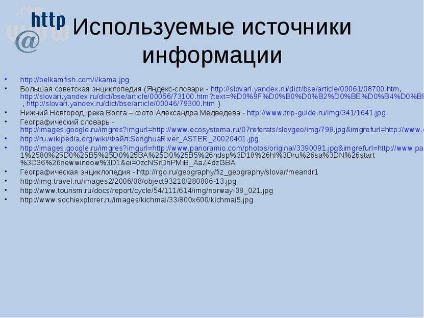 Используемые источники информации http://belkamfish.com/i/kama.jpg Большая со...