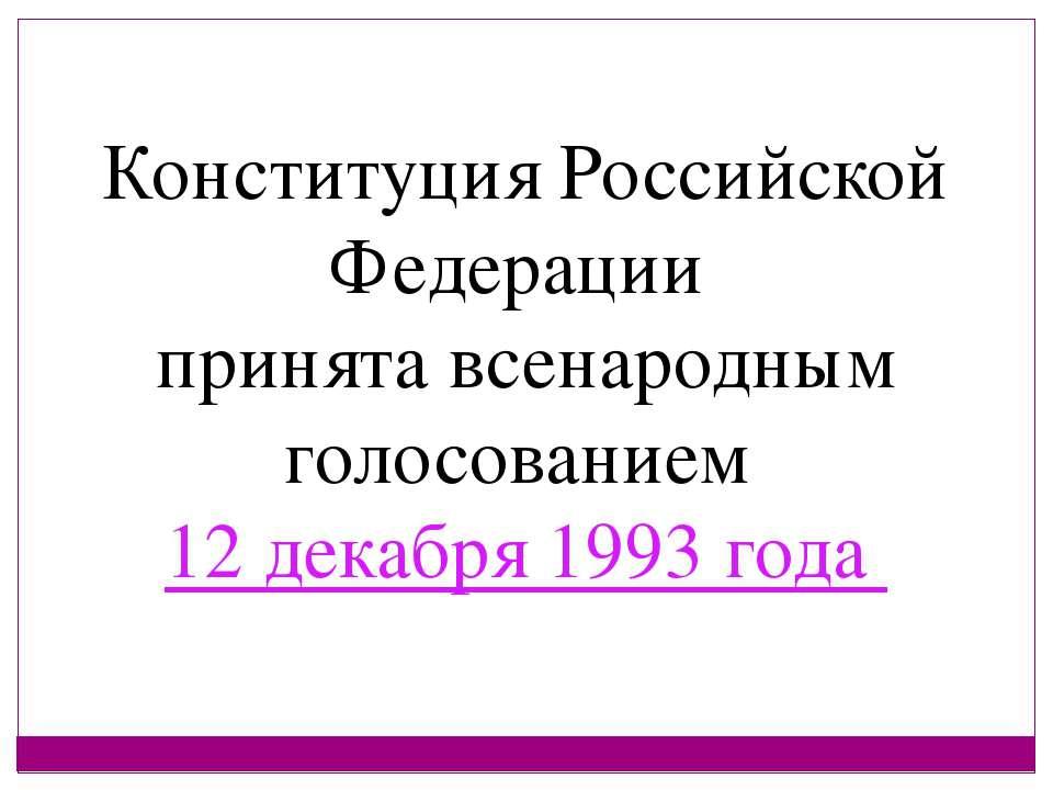 Конституция Российской Федерации принята всенародным голосованием 12 декабря ...