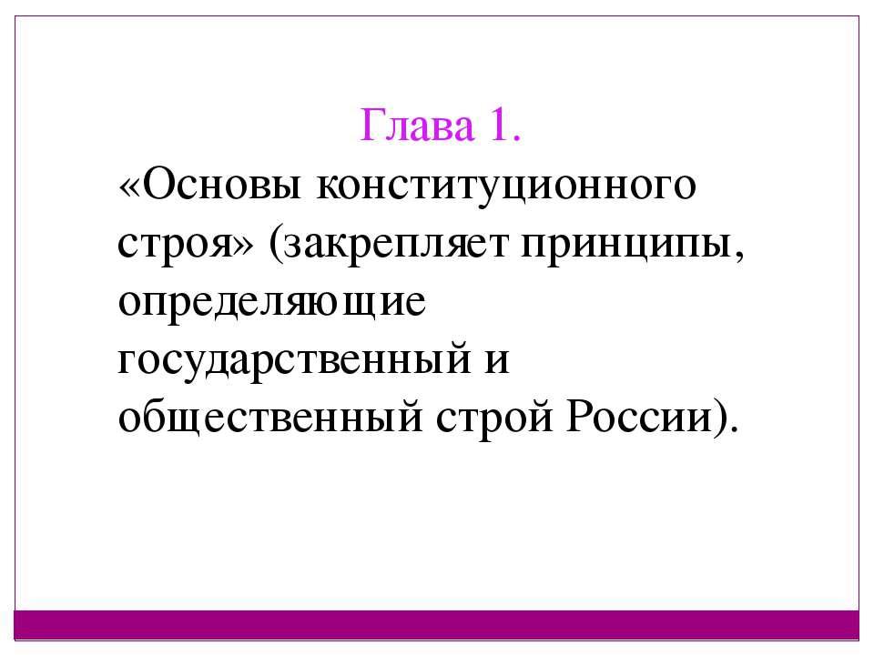 Глава 1. «Основы конституционного строя» (закрепляет принципы, определяющие г...