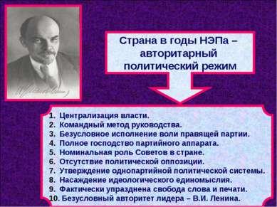Страна в годы НЭПа – авторитарный политический режим Централизация власти. Ко...