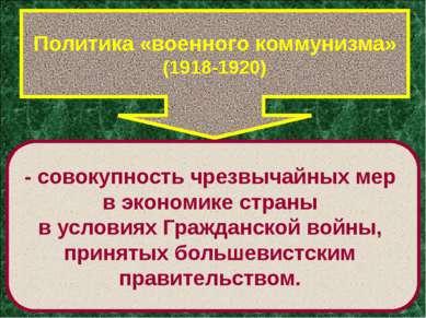 Политика «военного коммунизма» (1918-1920) - совокупность чрезвычайных мер в ...