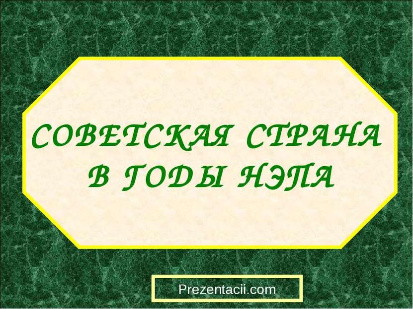 СОВЕТСКАЯ СТРАНА В ГОДЫ НЭПА Prezentacii.com