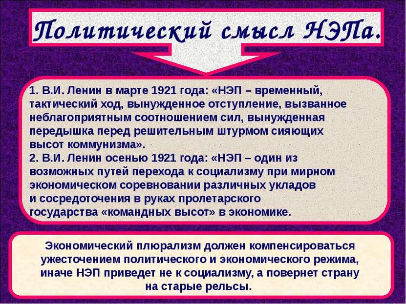 Политический смысл НЭПа. 1. В.И. Ленин в марте 1921 года: «НЭП – временный, т...