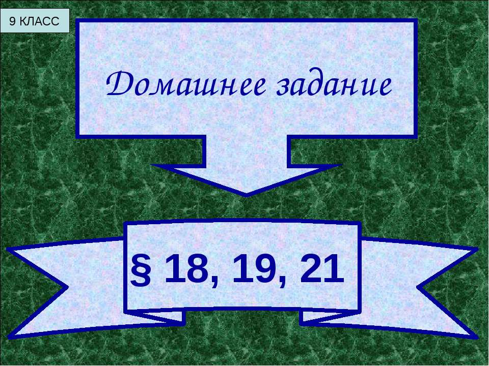 Домашнее задание § 18, 19, 21 9 КЛАСС