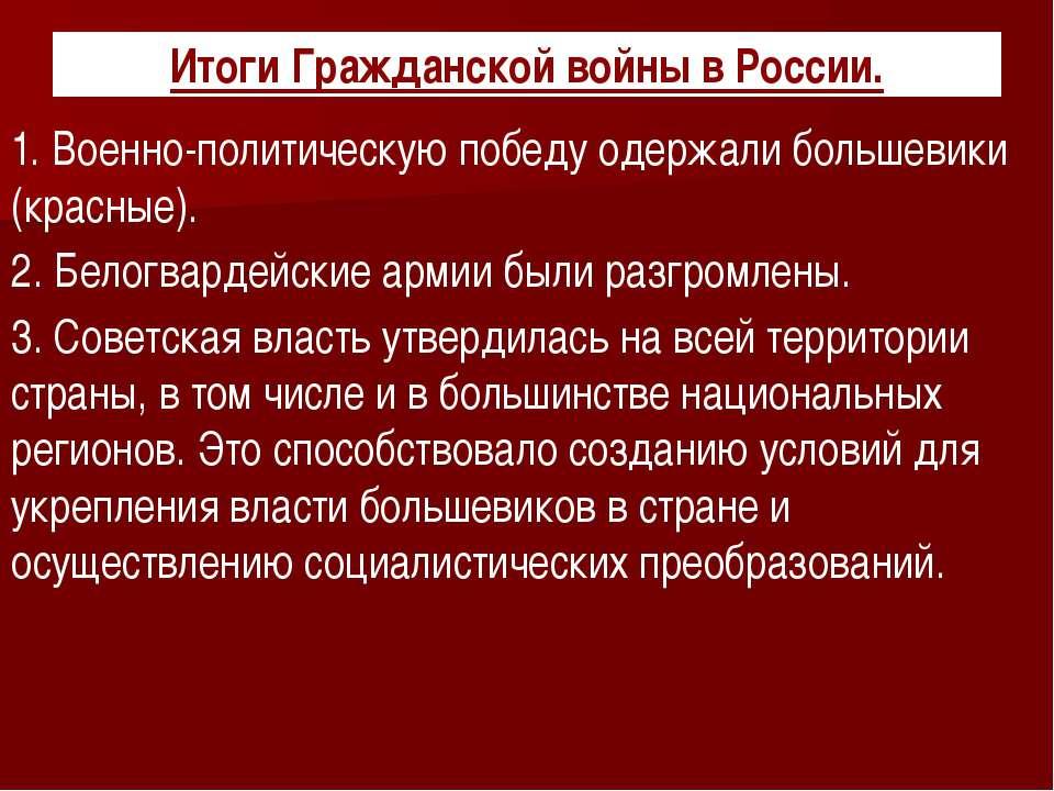 Итоги Гражданской войны в России. 1. Военно-политическую победу одержали боль...