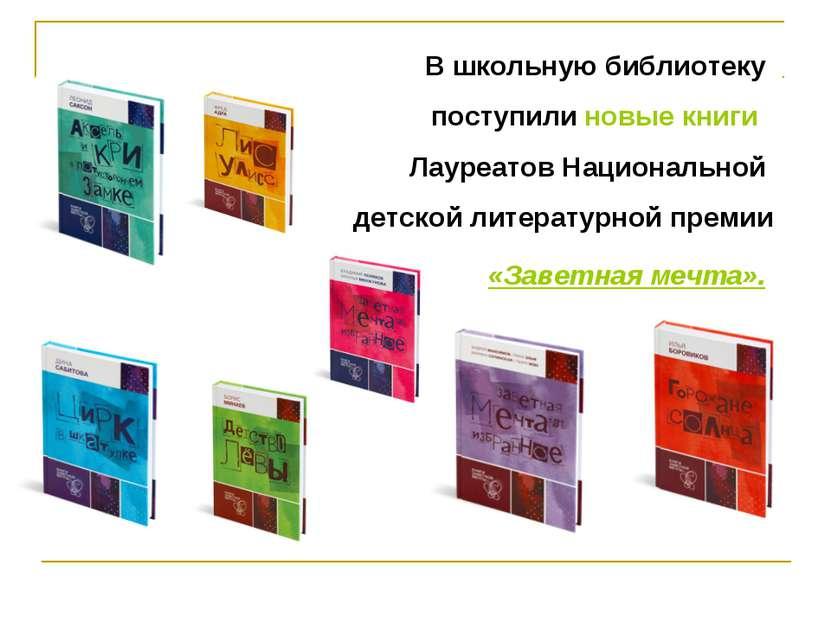 В школьную библиотеку поступили новые книги Лауреатов Национальной детской ли...