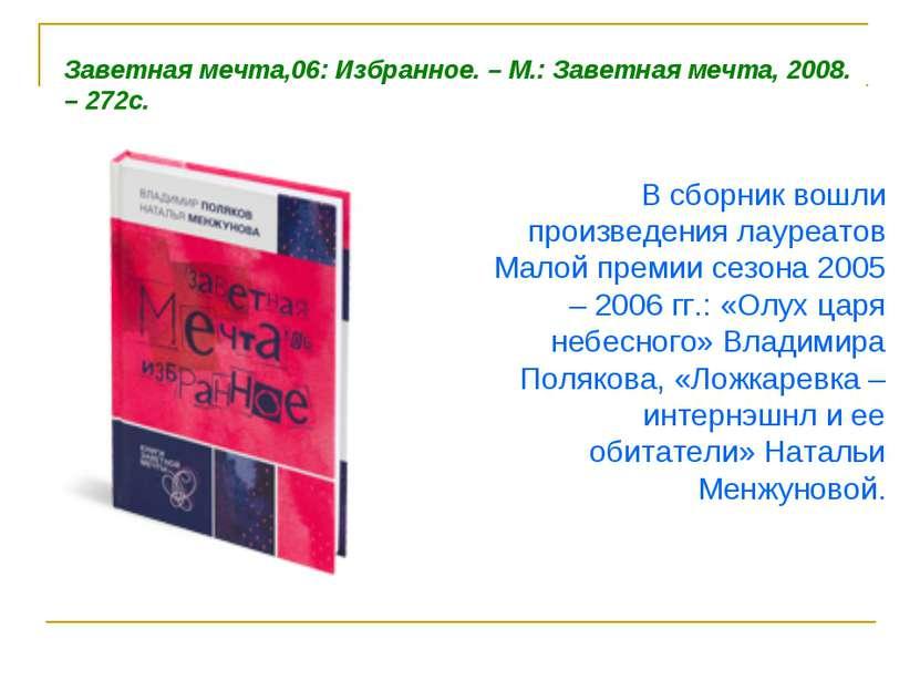 В сборник вошли произведения лауреатов Малой премии сезона 2005 – 2006 гг.: «...