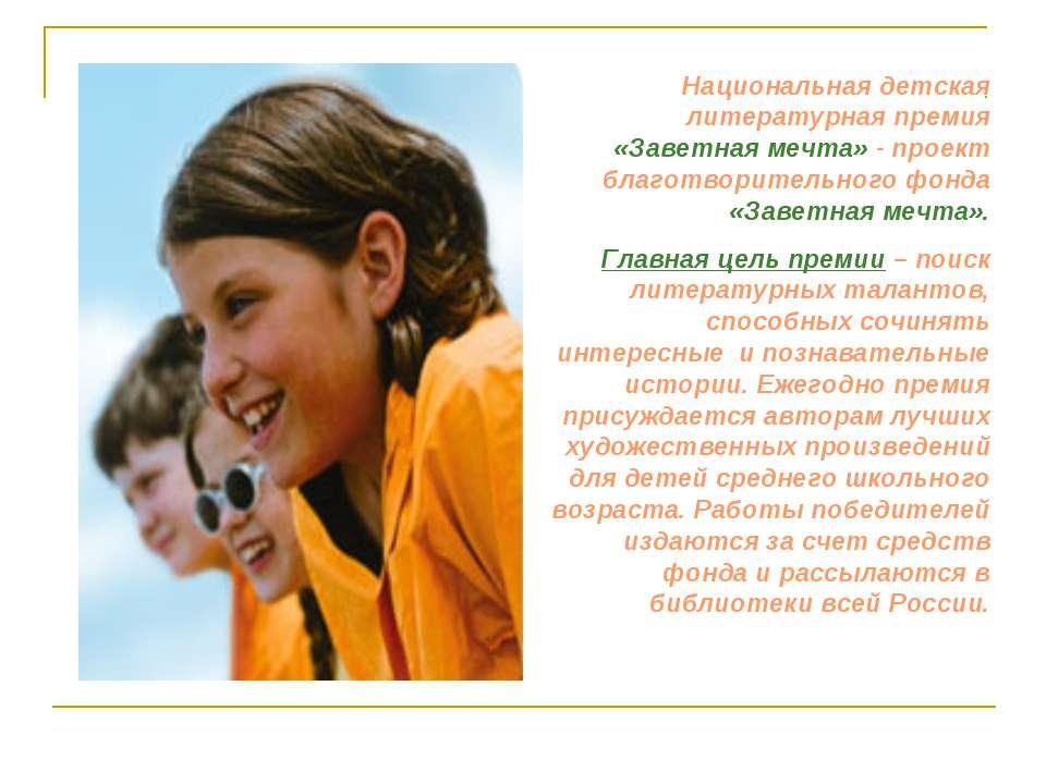 Национальная детская литературная премия «Заветная мечта» - проект благотвори...