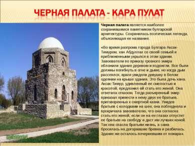Черная палата является наиболее сохранившимся памятником булгарской архитекту...