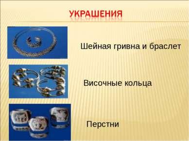 Шейная гривна и браслет Височные кольца Перстни