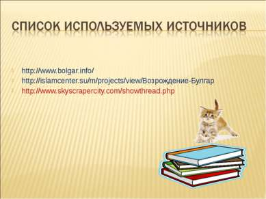 http://www.bolgar.info/ http://islamcenter.su/m/projects/view/Возрождение-Бул...