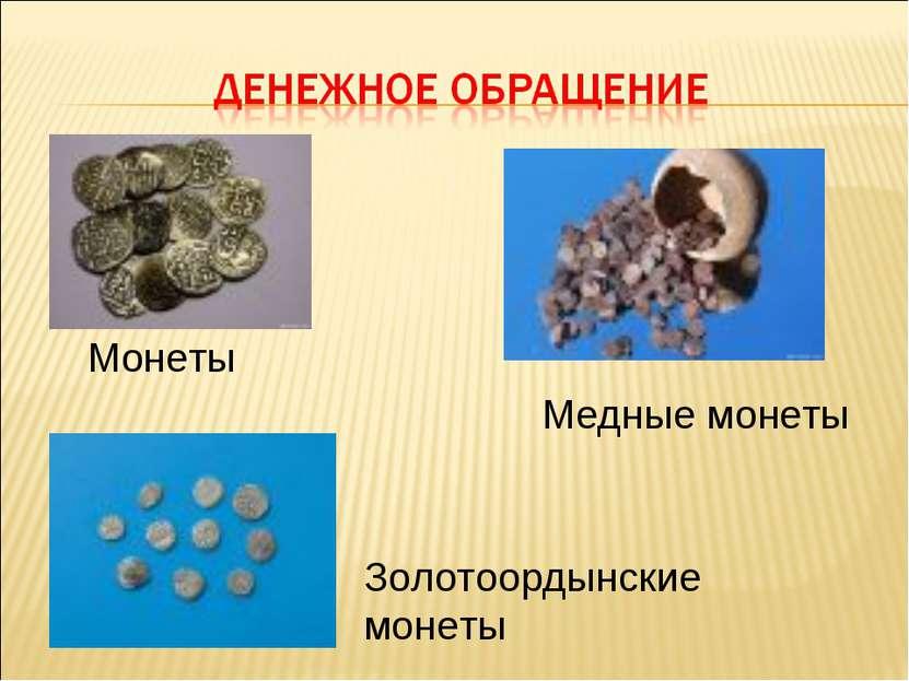 Монеты Медные монеты Золотоордынские монеты