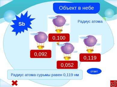 Химическое ассорти Выбирай Выбери цифру и перейдешь на слайд с заданием 5 2 7...