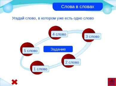 - Д о у в Вопрос Ответ Переведите с химического языка общепринятое выражение ...