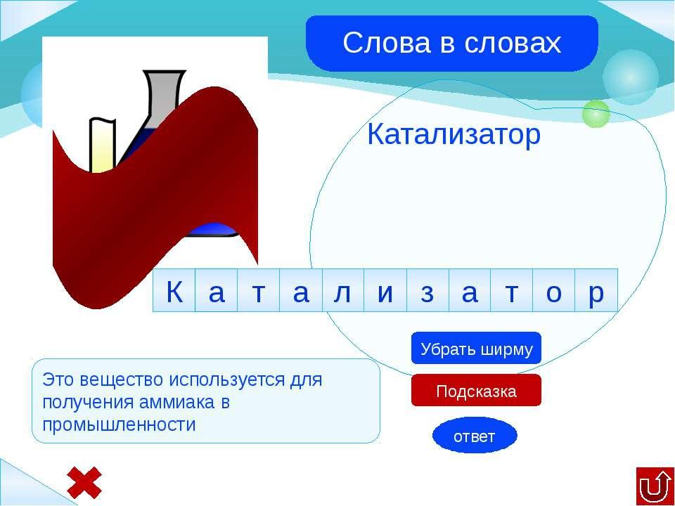 о к й ф е р р у п о а г к р я ч о у , м Химическое ассорти Вопрос Ответ Перев...