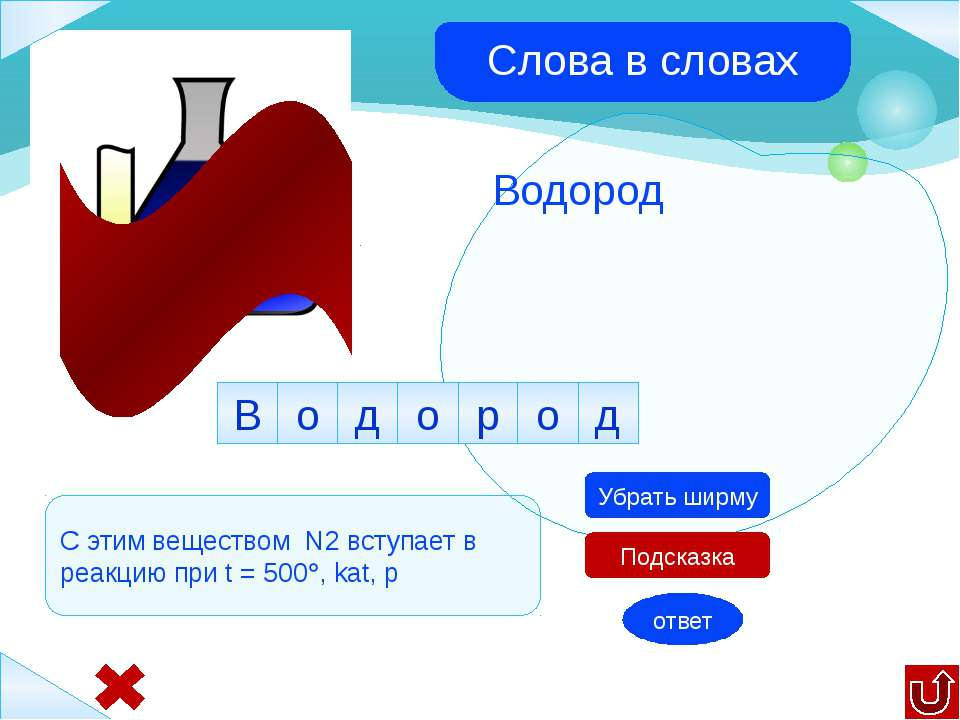 Оксид азота (V) Оксид азота (IV) Оксид азота (III) Оксид азота (II) Оксид азо...