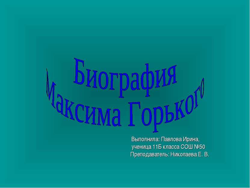 Выполнила: Павлова Ирина, ученица 11Б класса СОШ №50 Преподаватель: Николаева...