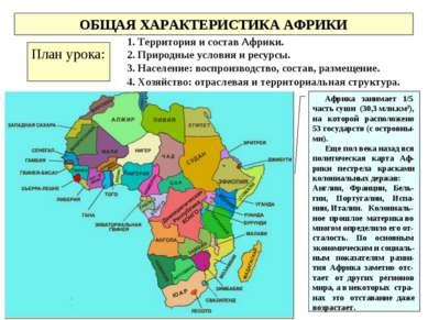 ОБЩАЯ ХАРАКТЕРИСТИКА АФРИКИ План урока: 1. Территория и состав Африки. 2. При...
