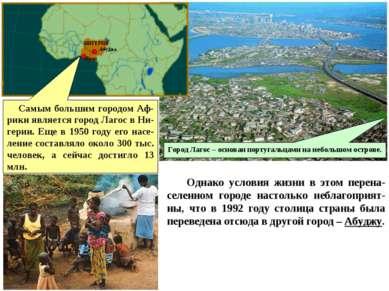 Самым большим городом Аф-рики является город Лагос в Ни-герии. Еще в 1950 год...