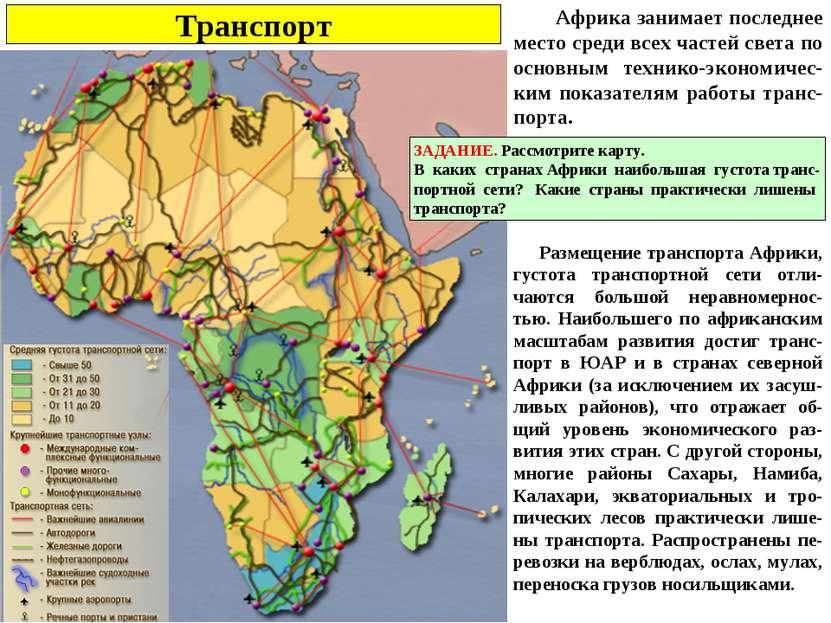Транспорт Африка занимает последнее место среди всех частей света по основным...
