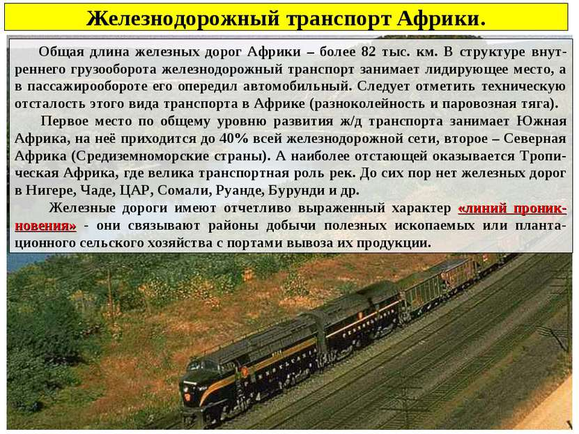 Железнодорожный транспорт Африки. Общая длина железных дорог Африки – более 8...