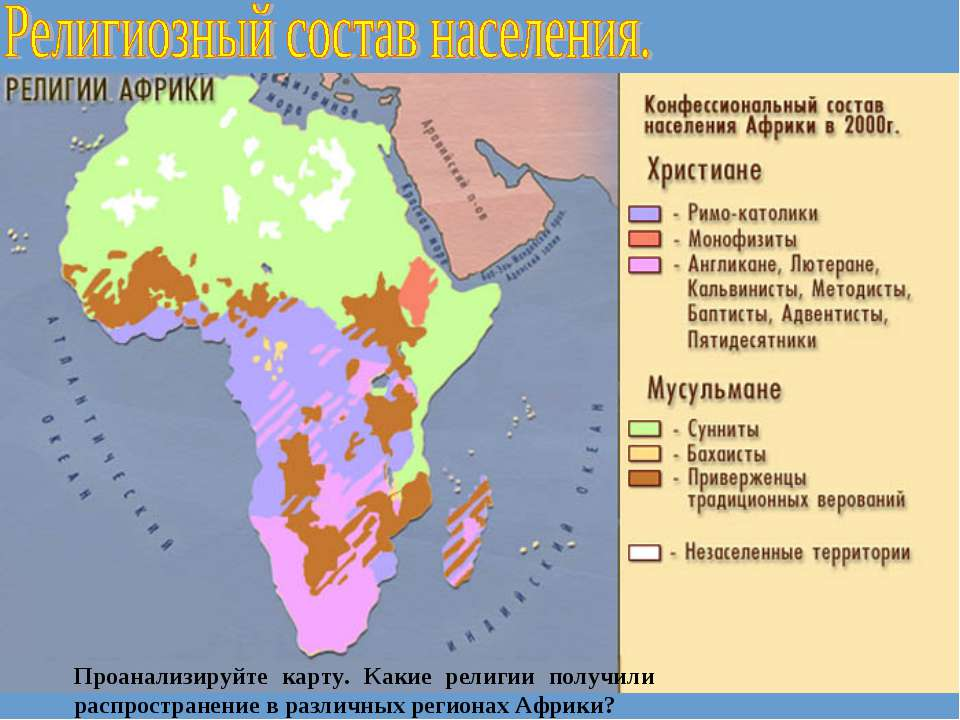 Проанализируйте карту. Какие религии получили распространение в различных рег...
