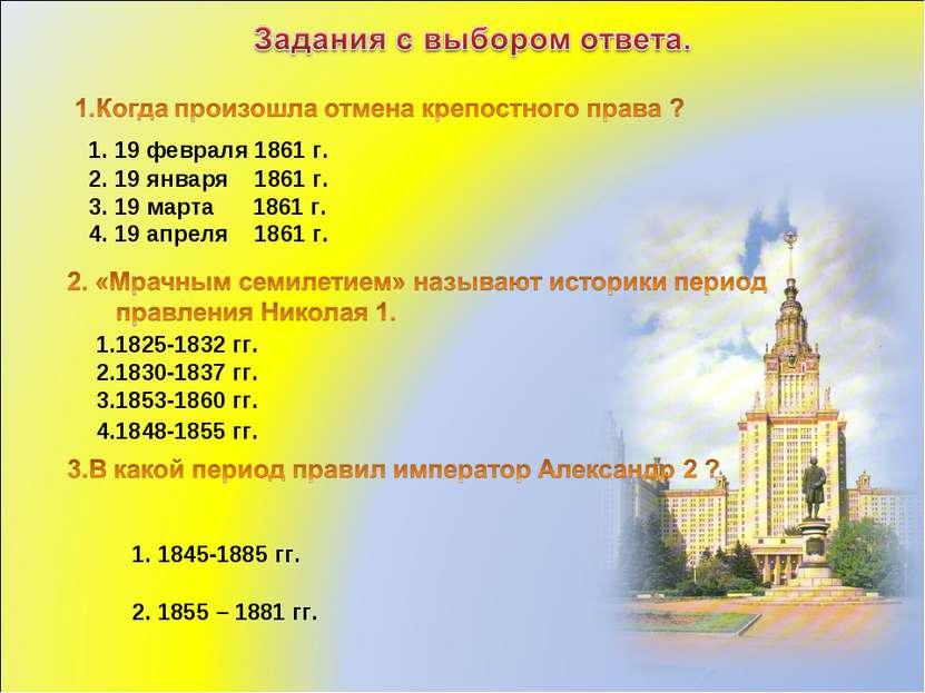 1. 19 февраля 1861 г. 2. 19 января 1861 г. 3. 19 марта 1861 г. 4. 19 апреля 1...