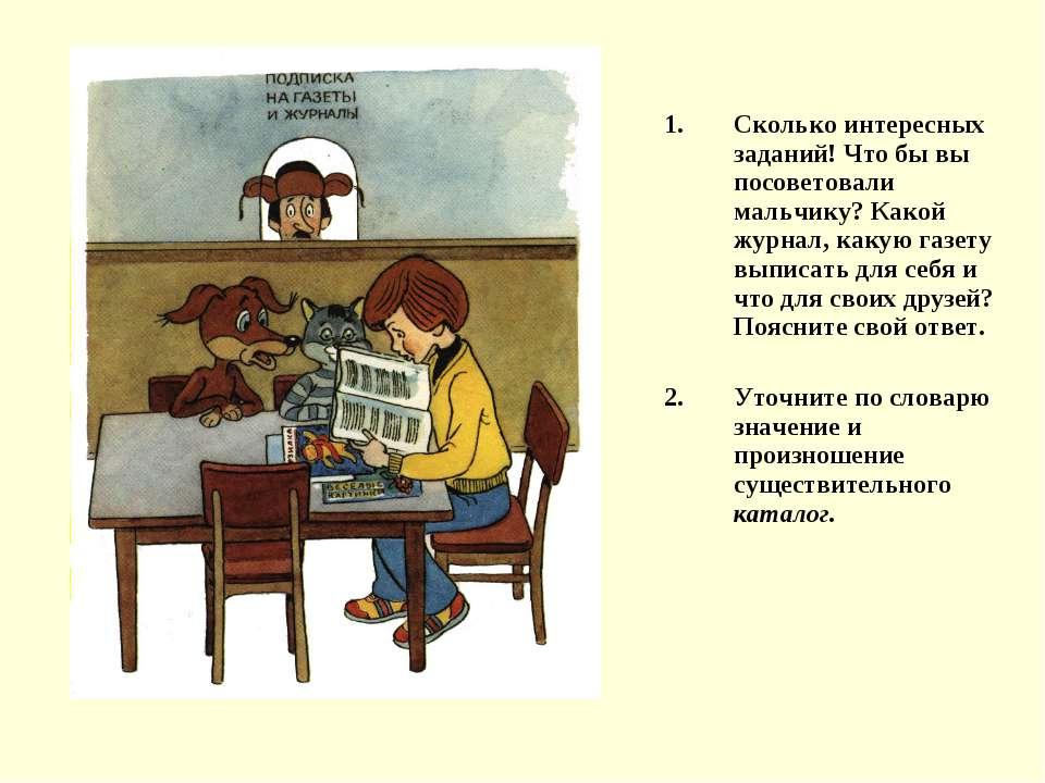 Сколько интересных заданий! Что бы вы посоветовали мальчику? Какой журнал, ка...
