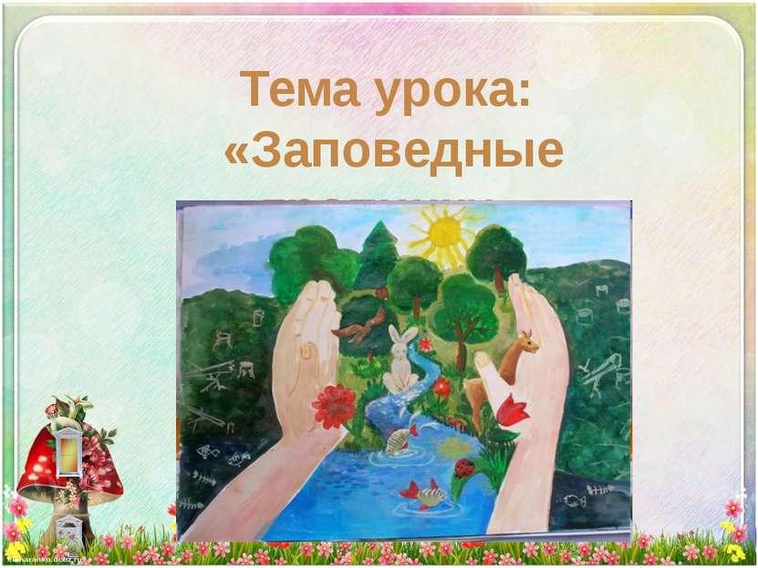 Тема урока: «Заповедные тропинки»