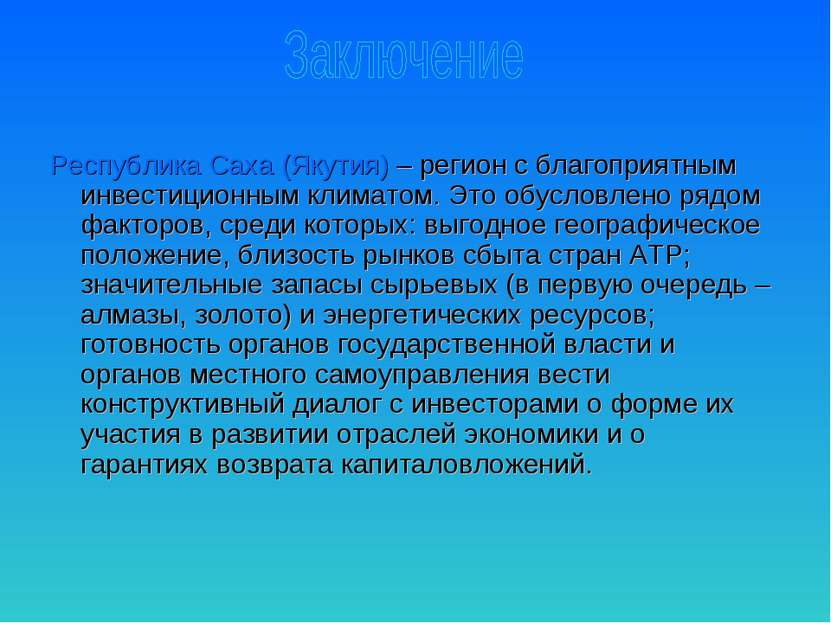 Республика Саха (Якутия) – регион с благоприятным инвестиционным климатом. Эт...