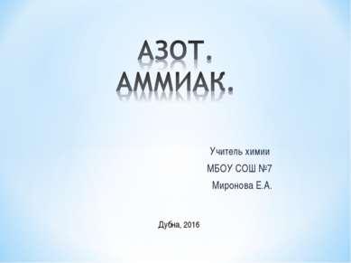 Учитель химии МБОУ СОШ №7 Миронова Е.А. Дубна, 2016