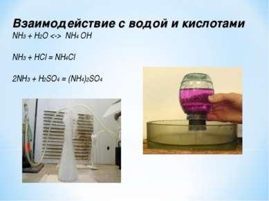 Взаимодействие с водой и кислотами NH3 + Н2О NН4 ОН NH3 + HCl = NH4Cl 2NH3 + ...