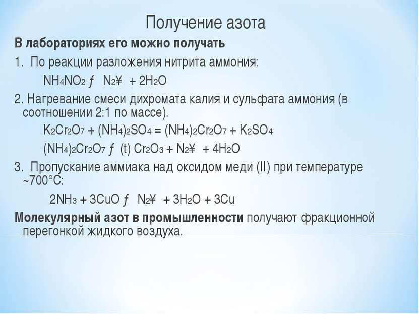 Получение азота В лабораториях его можно получать 1. По реакции разложения ни...
