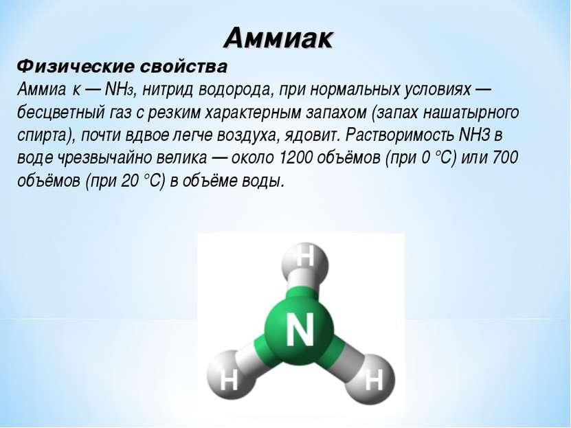 Аммиак Физические свойства Аммиа к— NH3, нитрид водорода, при нормальных усл...