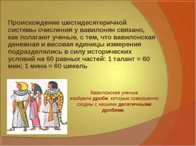 Происхождение шестидесятеричной системы счисления у вавилонян связано, как по...
