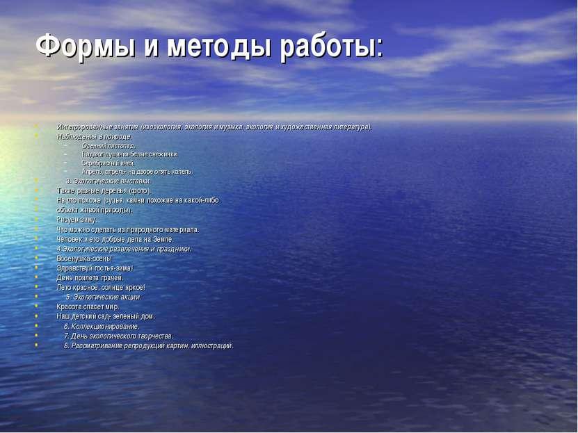 Формы и методы работы: Интегрированные занятия (изоэкология, экология и музык...