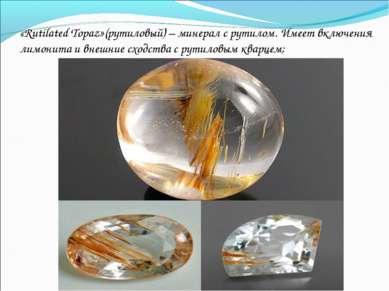 «Rutilated Topaz»(рутиловый) – минерал с рутилом. Имеет включения лимонита и ...