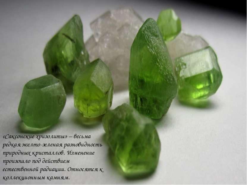 «Саксонские хризолиты» – весьма редкая желто-зеленая разновидность природных ...