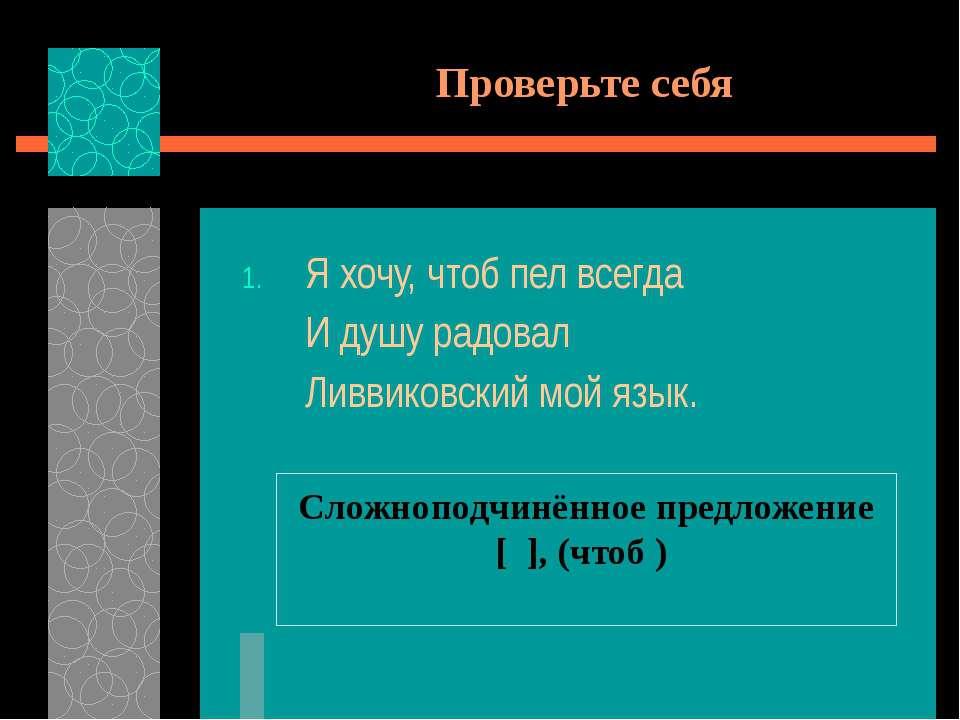 Проверьте себя Я хочу, чтоб пел всегда И душу радовал Ливвиковский мой язык. ...