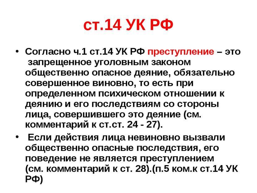 ст.14 УК РФ Согласно ч.1 ст.14 УК РФ преступление – это запрещенное уголовным...