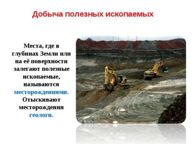 Добыча полезных ископаемых Места, где в глубинах Земли или на её поверхности ...
