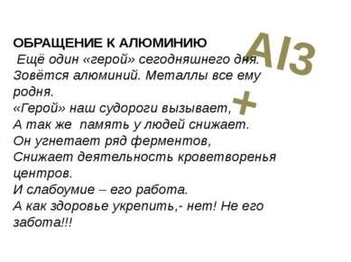 Al3+ ОБРАЩЕНИЕ К АЛЮМИНИЮ Ещё один «герой» сегодняшнего дня. Зовётся алюмин...