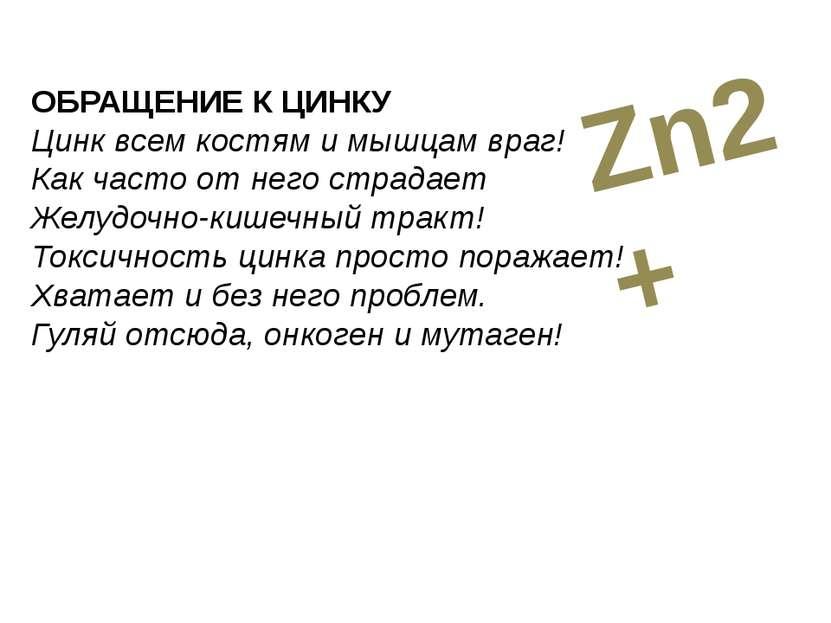 Zn2+ ОБРАЩЕНИЕ К ЦИНКУ Цинк всем костям и мышцам враг! Как часто от него ст...